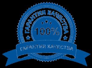garantia_100%